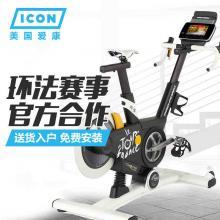 icon美國愛康環法車家用動感單車健身車室內自行車腳踏車71413
