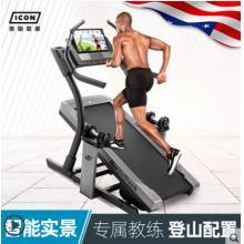 美国icon爱康智能全彩屏多功能跑步机家用静音健身房登山机X22i